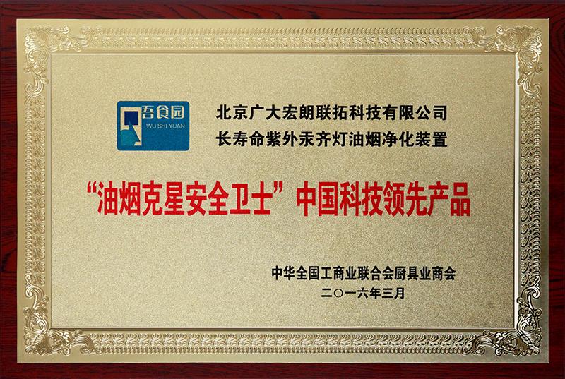 """""""油烟克星安全卫士""""中国科技领先产品"""