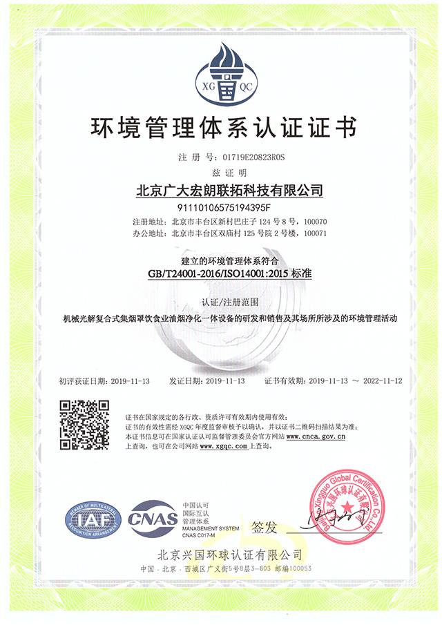 ISO14000环保体系认证