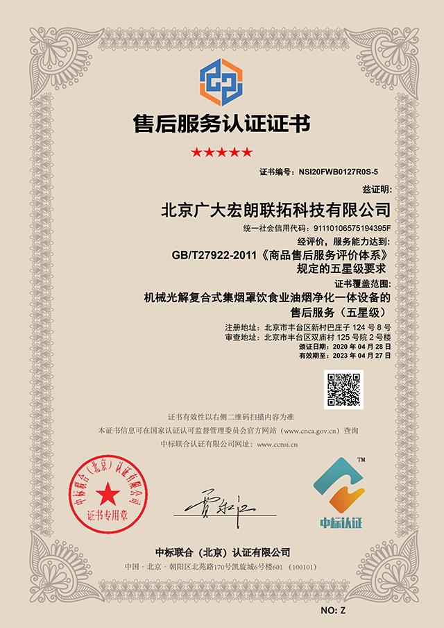 售后服务认证证书(中标认证)