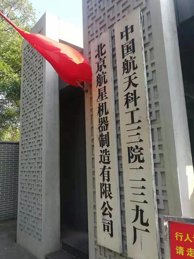北京航星机器制造有限公司