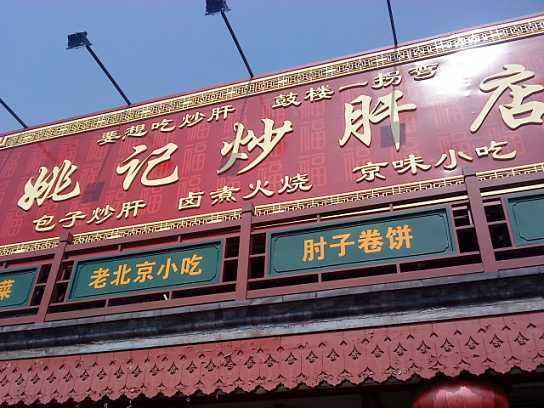 北京姚记餐饮文化有限公司
