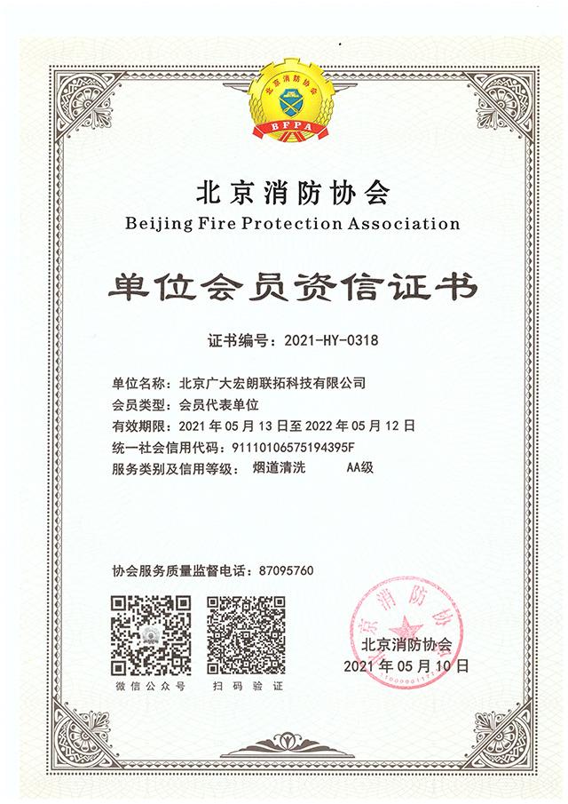 北京消协单位会员资信证书